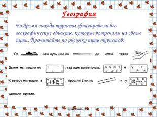 Кузнецова О.Н. География Во время похода туристы фиксировали все географическ