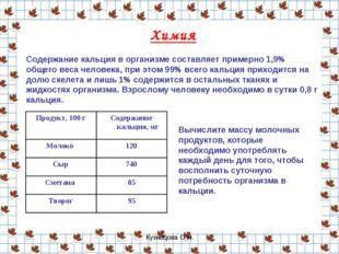 Кузнецова О.Н. Химия Содержание кальция в организме составляет примерно 1,9%