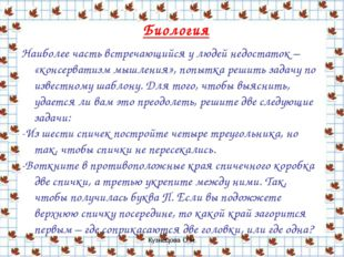 Кузнецова О.Н. Биология Наиболее часть встречающийся у людей недостаток – «ко