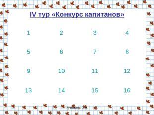 Кузнецова О.Н. IV тур «Конкурс капитанов» 1234 5678 9101112 131415