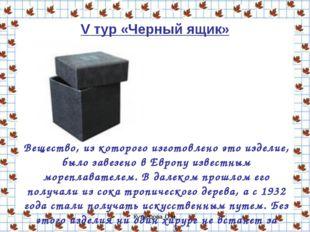 Кузнецова О.Н. V тур «Черный ящик» Вещество, из которого изготовлено это изде