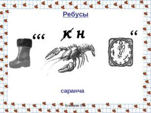 Кузнецова О.Н. Ребусы саранча Кузнецова О.Н.