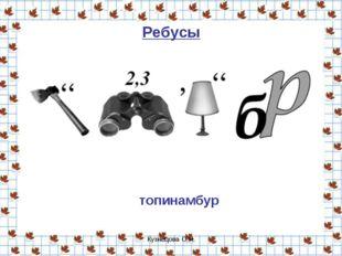 Кузнецова О.Н. Ребусы топинамбур Кузнецова О.Н.