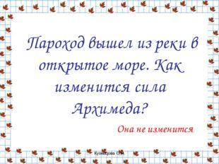 Кузнецова О.Н. Пароход вышел из реки в открытое море. Как изменится сила Архи