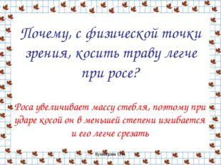 Кузнецова О.Н. Почему, с физической точки зрения, косить траву легче при росе