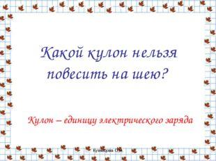 Кузнецова О.Н. Какой кулон нельзя повесить на шею? Кулон – единицу электричес