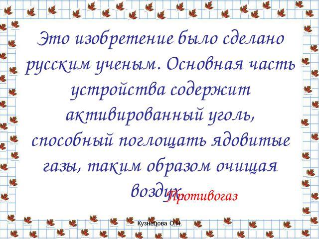 Кузнецова О.Н. Это изобретение было сделано русским ученым. Основная часть ус...
