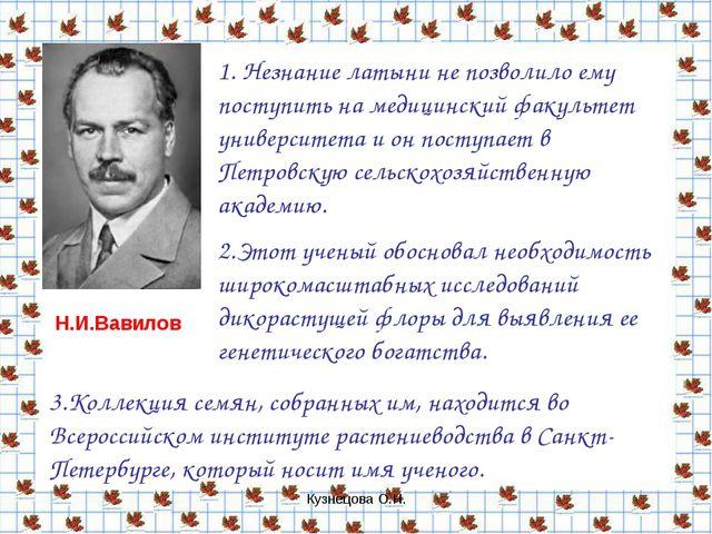 Кузнецова О.Н. 1. Незнание латыни не позволило ему поступить на медицинский ф...