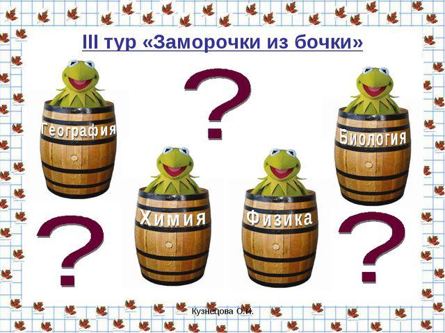 Кузнецова О.Н. III тур «Заморочки из бочки» Кузнецова О.Н.