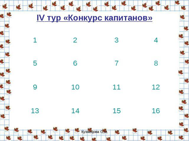Кузнецова О.Н. IV тур «Конкурс капитанов» 1234 5678 9101112 131415...