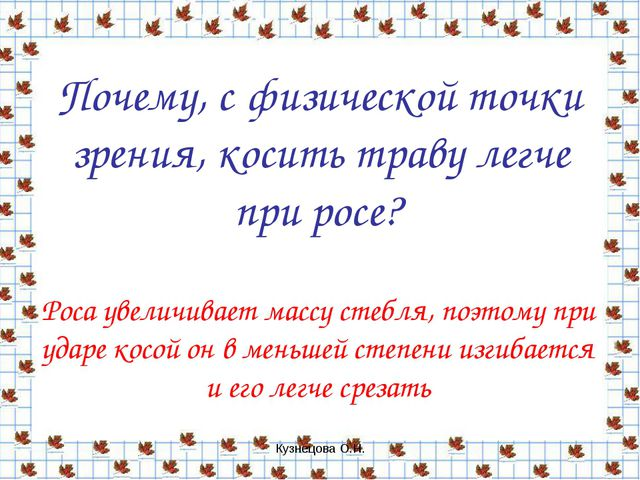 Кузнецова О.Н. Почему, с физической точки зрения, косить траву легче при росе...
