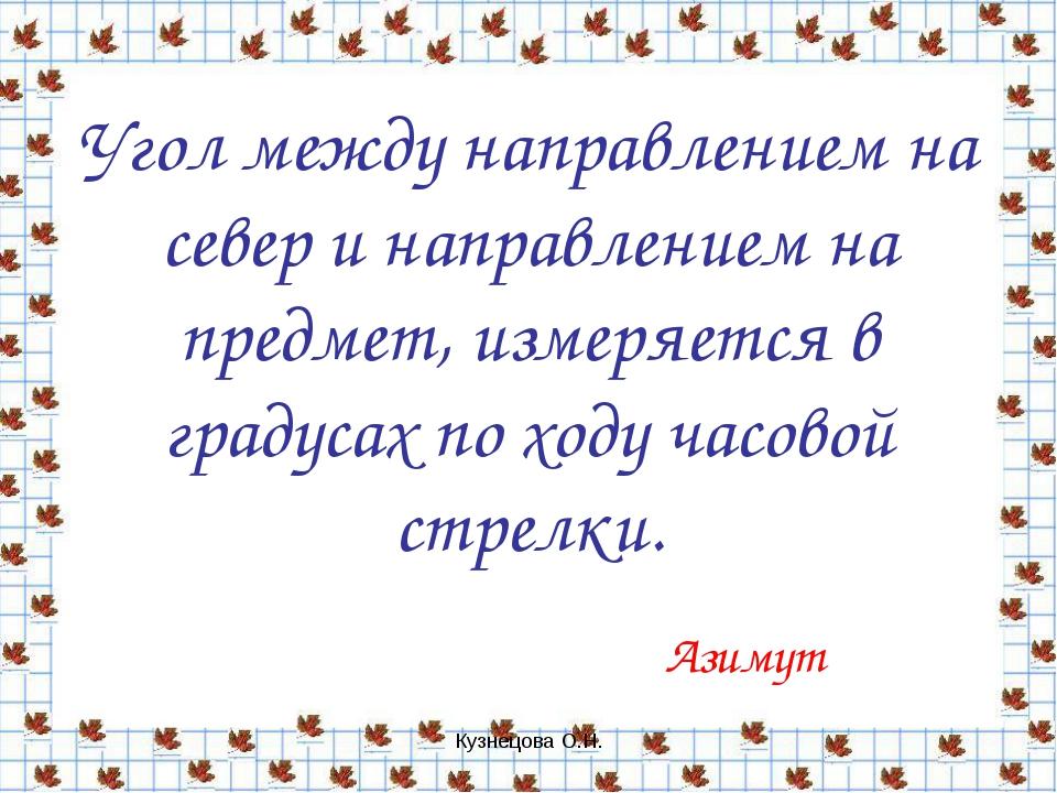 Кузнецова О.Н. Азимут Угол между направлением на север и направлением на пред...