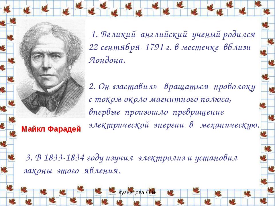 Кузнецова О.Н. 1. Великий английский ученый родился 22 сентября 1791 г. в мес...
