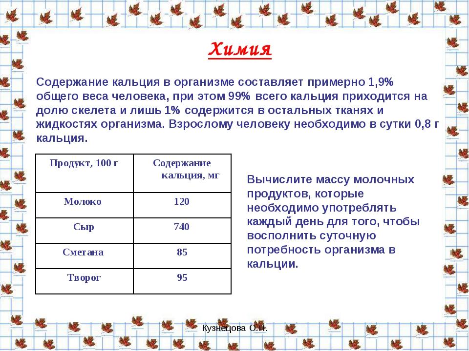 Кузнецова О.Н. Химия Содержание кальция в организме составляет примерно 1,9%...