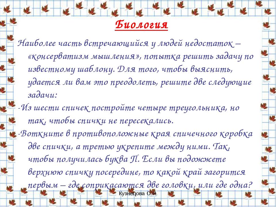 Кузнецова О.Н. Биология Наиболее часть встречающийся у людей недостаток – «ко...