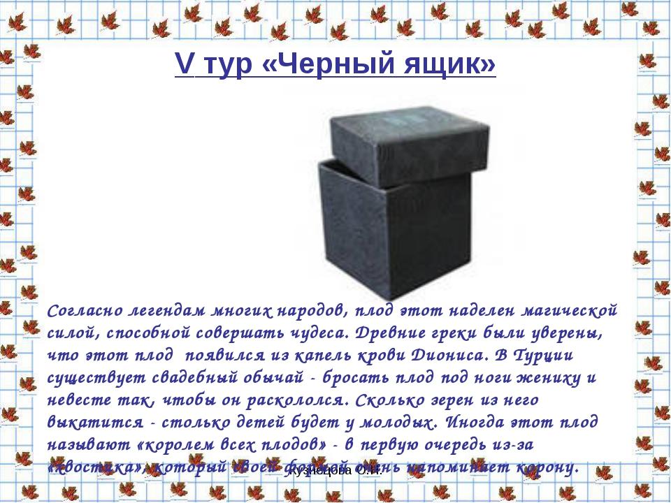 Кузнецова О.Н. V тур «Черный ящик» Согласно легендам многих народов, плод это...