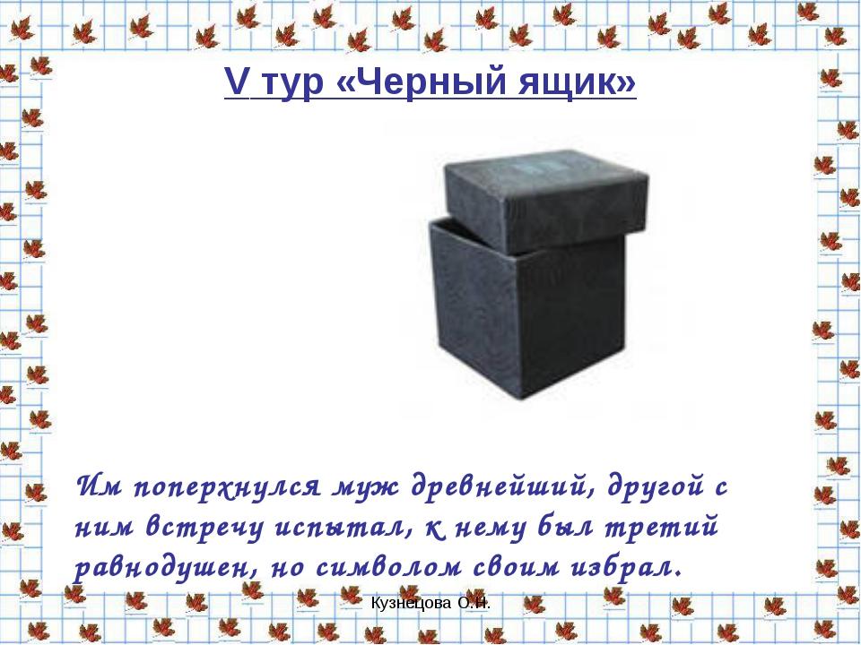 Кузнецова О.Н. V тур «Черный ящик» Им поперхнулся муж древнейший, другой с ни...