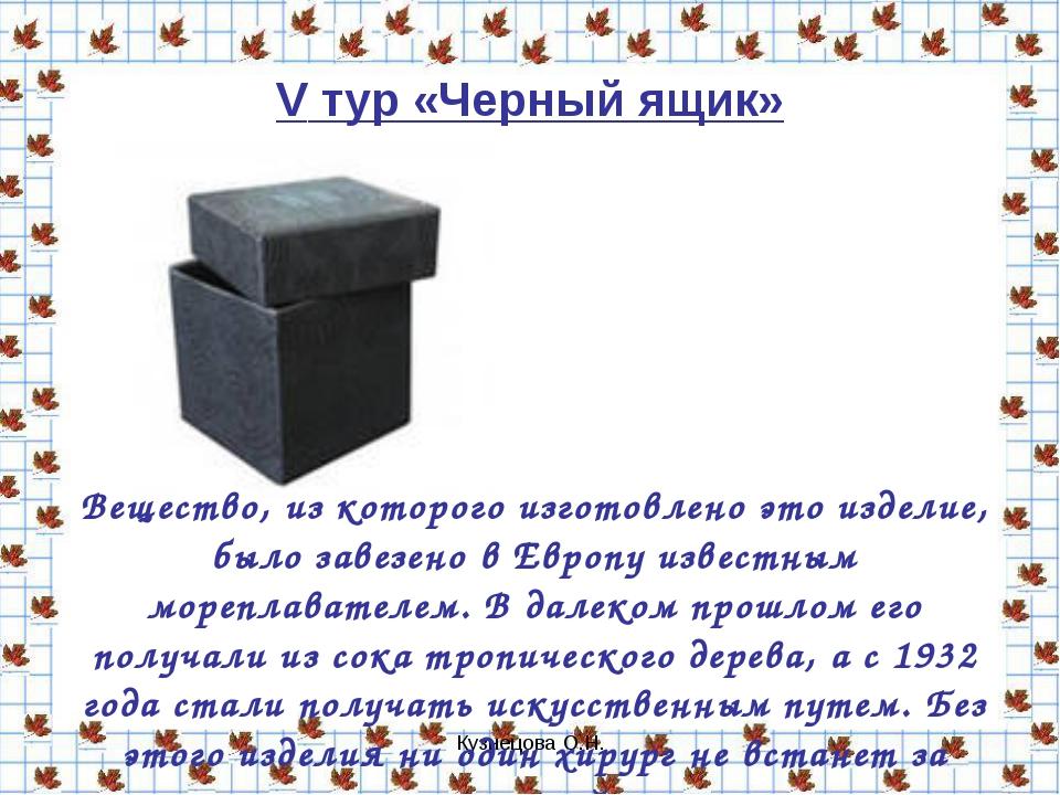 Кузнецова О.Н. V тур «Черный ящик» Вещество, из которого изготовлено это изде...