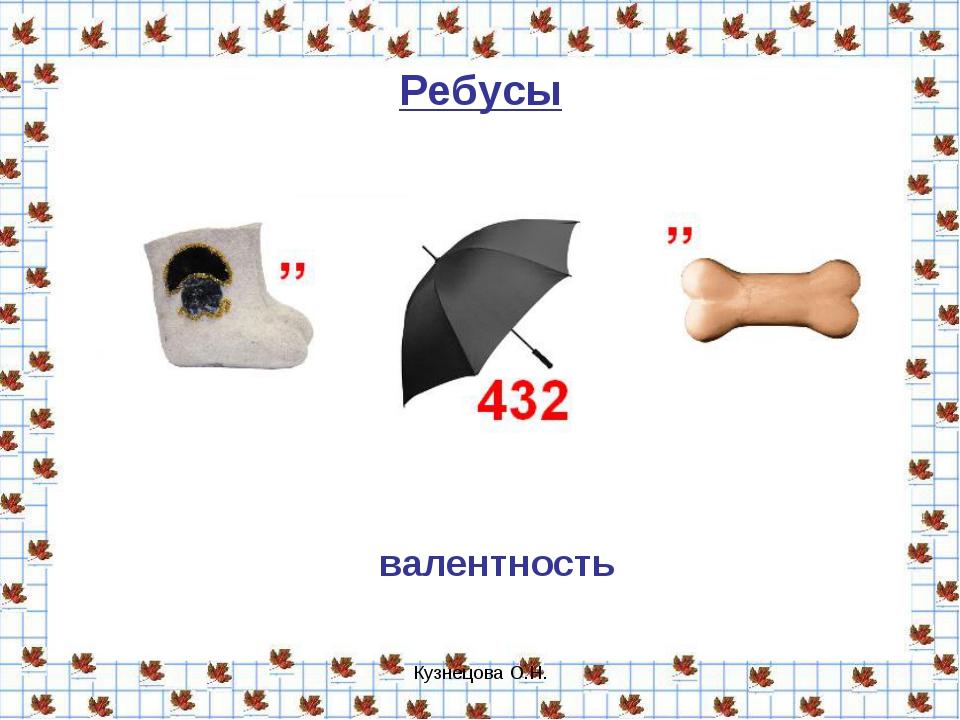 Кузнецова О.Н. Ребусы валентность Кузнецова О.Н.