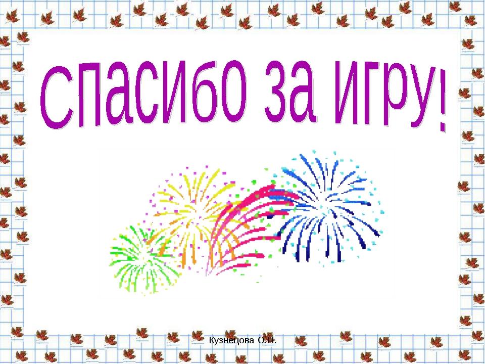 Кузнецова О.Н. Кузнецова О.Н.