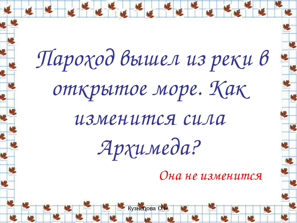 Кузнецова О.Н. Пароход вышел из реки в открытое море. Как изменится сила Архи...