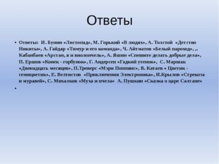 Ответы Ответы: И. Бунин «Листопад», М. Горький «В людях», А. Толстой «Детство