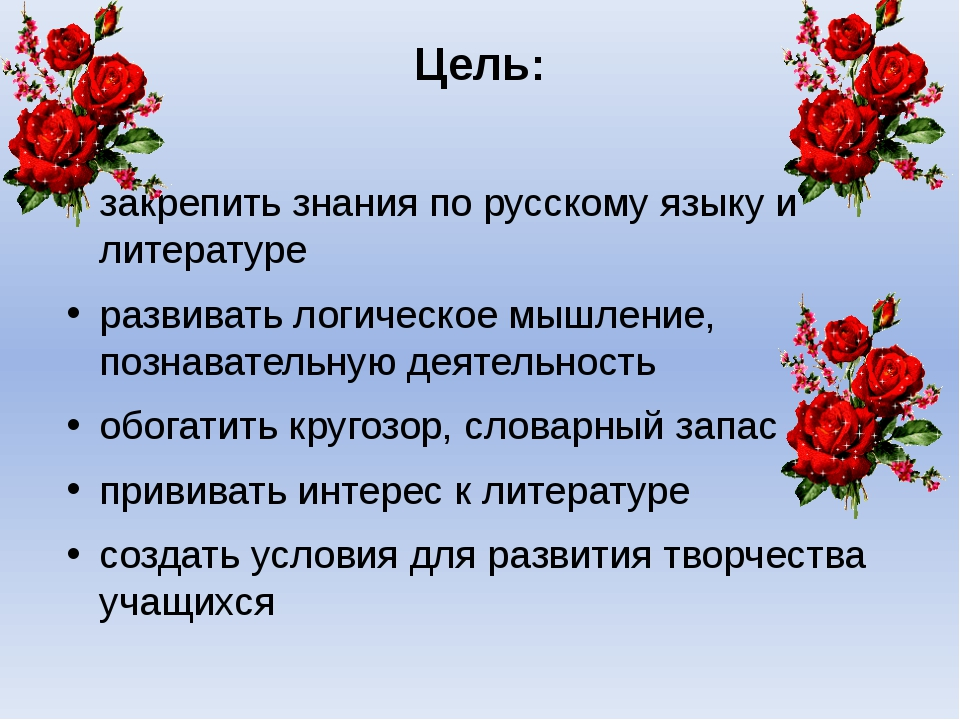 Цель: закрепить знания по русскому языку и литературе развивать логическое мы...