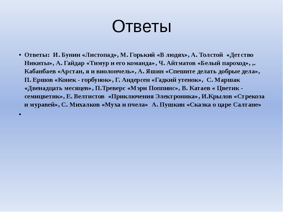 Ответы Ответы: И. Бунин «Листопад», М. Горький «В людях», А. Толстой «Детство...