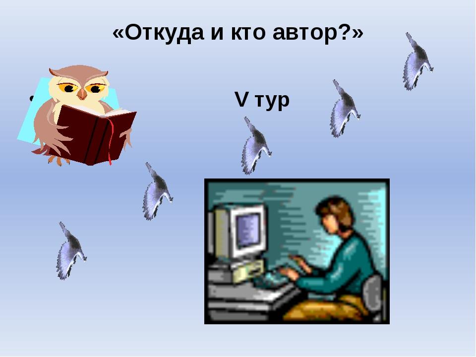 «Откуда и кто автор?» V тур