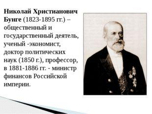 Николай Христианович Бунге (1823-1895 гг.) – общественный и государственный д