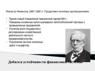 Реформаторская деятельность И.А. Вышнеградского: Министр Финансов 1887-1892