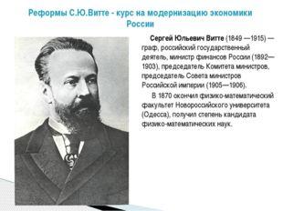 Сергей Юльевич Витте (1849—1915)— граф, российский государственный деятель