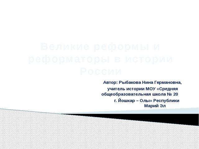 Великие реформы и реформаторы в истории России Автор: Рыбакова Нина Германовн...
