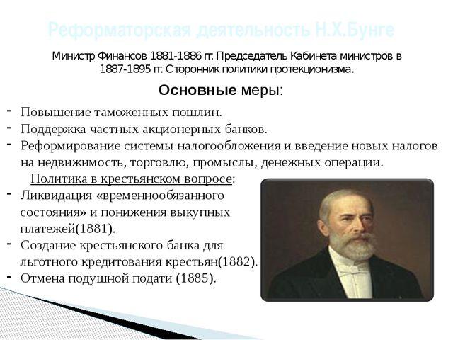 Реформаторская деятельность Н.Х.Бунге Министр Финансов 1881-1886 гг. Председа...