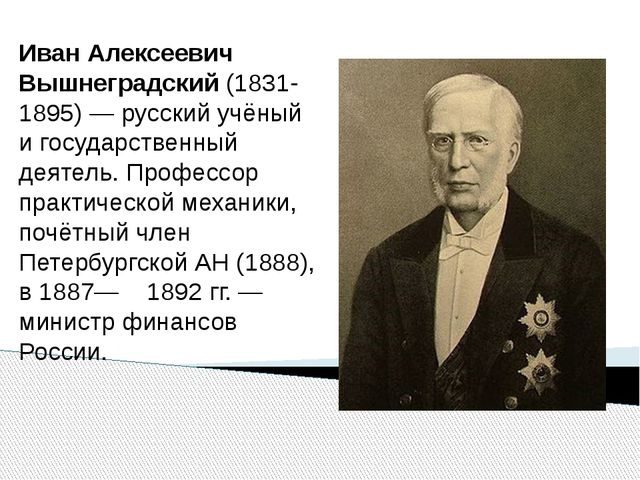 Иван Алексеевич Вышнеградский(1831-1895) — русский учёный и государственный...