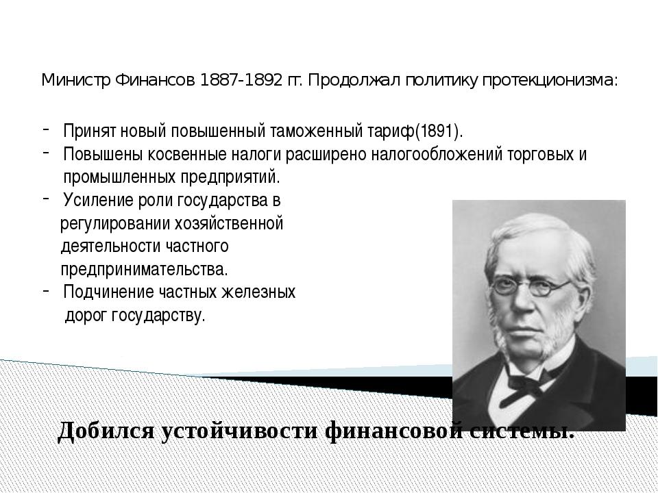 Реформаторская деятельность И.А. Вышнеградского: Министр Финансов 1887-1892...