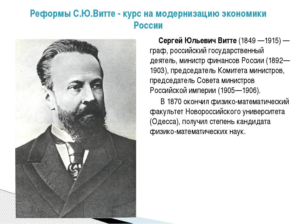 Сергей Юльевич Витте (1849—1915)— граф, российский государственный деятель...