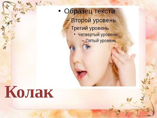 Колак
