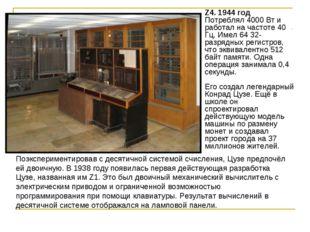 Z4. 1944 год Потреблял 4000 Вт и работал на частоте 40 Гц. Имел 64 32-разрядн
