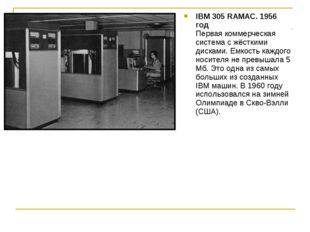 IBM 305 RAMAC. 1956 год Первая коммерческая система с жёсткими дисками. Емкос