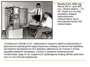 Bendix G-15. 1956 год Масса 450 кг, цена $60 тыс. Объём памяти – 7,6 Кб. Поро