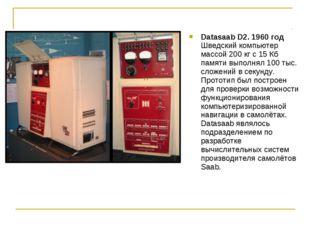 Datasaab D2. 1960 год Шведский компьютер массой 200 кг с 15 Кб памяти выполня