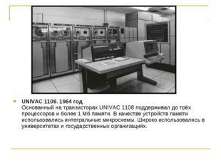 UNIVAC 1108. 1964 год Основанный на транзисторах UNIVAC 1108 поддерживал до т