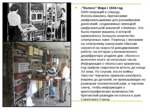 """.""""Колосс"""" Марк I 1944 год 5000 операций в секунду. Использовались британскими"""