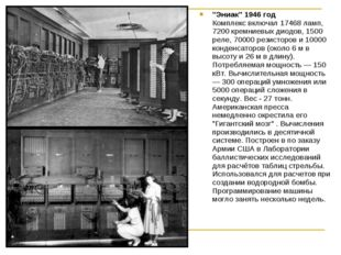 """""""Эниак"""" 1946 год Комплекс включал 17468 ламп, 7200 кремниевых диодов, 1500 ре"""