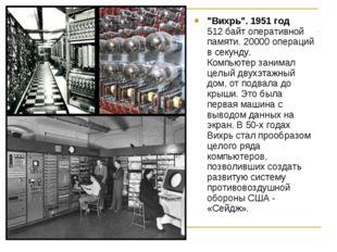 """Вихрь"". 1951 год 512 байт оперативной памяти. 20000 операций в секунду. Комп"