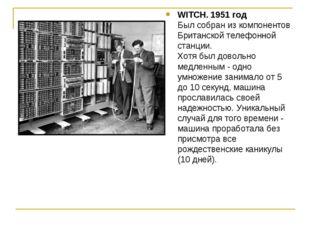 WITCH. 1951 год Был собран из компонентов Британской телефонной станции. Хотя