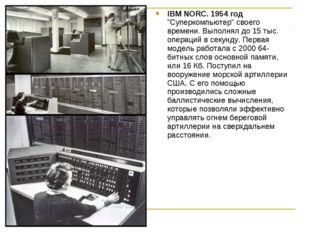 """IBM NORC. 1954 год """"Суперкомпьютер"""" своего времени. Выполнял до 15 тыс. опера"""