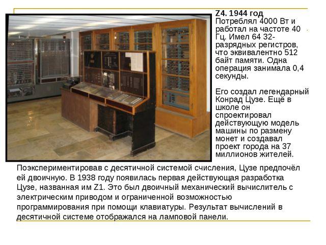 Z4. 1944 год Потреблял 4000 Вт и работал на частоте 40 Гц. Имел 64 32-разрядн...