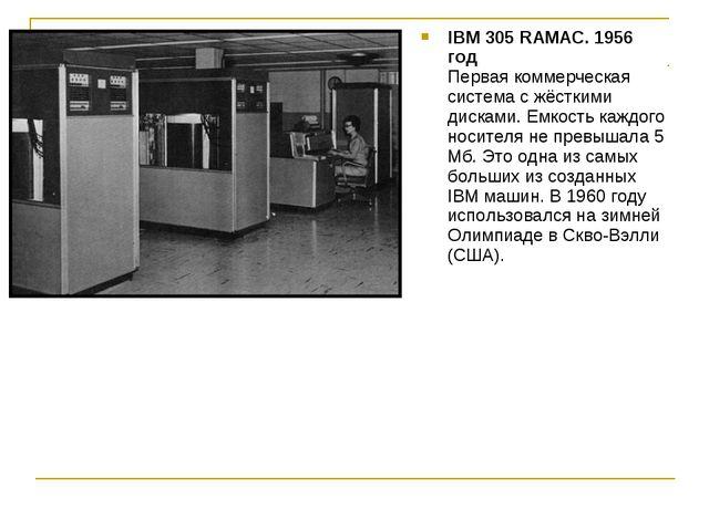 IBM 305 RAMAC. 1956 год Первая коммерческая система с жёсткими дисками. Емкос...